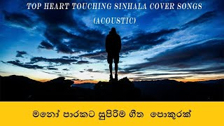 Top Heart Touching Sinhala Cover Songs Collection (Acoustic)   මනෝ පාරකට සුපිරිම ගීත   Feeling Alone
