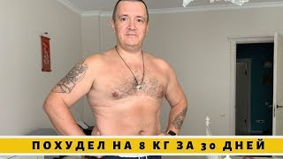 Влог: Похудел на 8 кг за 30 дней. Диета и тренировки