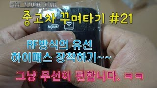 [DIYYOURCAR#226]중고차 꾸며타기#21 유선…
