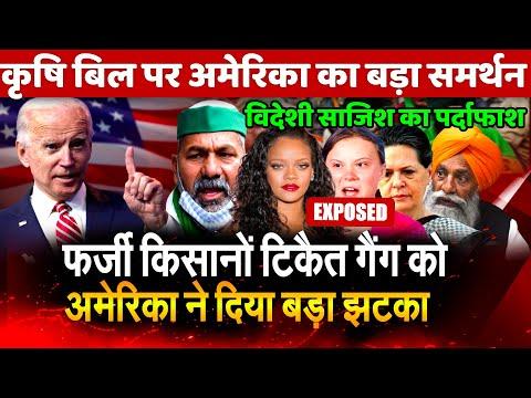 USA Joe Biden support PM Modi new farm Law Big jolt for Rakesh Tikait Sonia Greta Farmers Protest