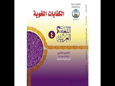 تحميل كتاب الكفايات اللغوية