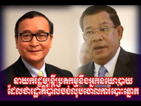 RFA Radio Cambodia Hot News Today , Khmer News Today , Night 24 02 2017 , Neary Khmer