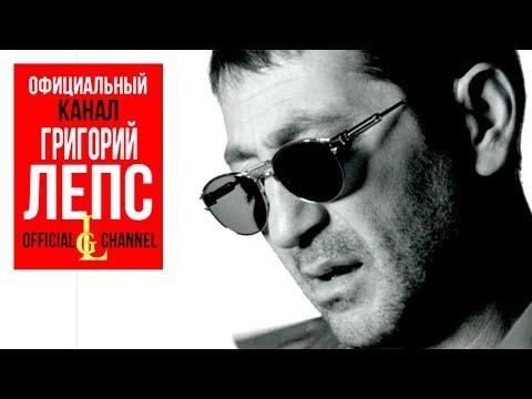 Григорий Лепс — Лабиринт