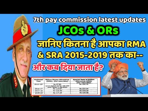 7th pay commission latest updates, JCOs & ORs के लिए RMA & SR  Allowance full details