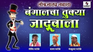 Bangalcha Tukya Jaduwala - Marathi Tamasha - Su...