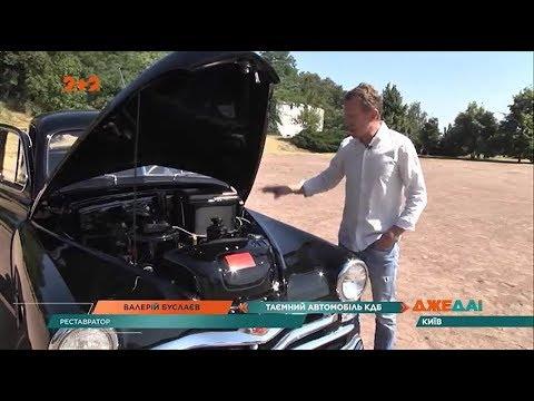 ДжеДАІ: Таємницю відкрито:  ДжеДАІ побачили деталі авто КДБ «Газ 20Г»