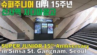 슈퍼주니어 데뷔 15주년 축하 서울 지하철광고 신사역 …