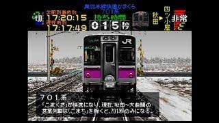【TAS】電車でGO!プロフェッショナル仕様part3(奥羽本線快速かまくら4号701系)【ゆっくり実況】