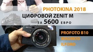 Цифровой ZENIT M, Profoto B10, Magmod на Photokina 2018. Vlog 1.