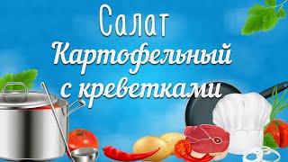 Салат с креветками рецепт. Картофельный салат с креветками 2