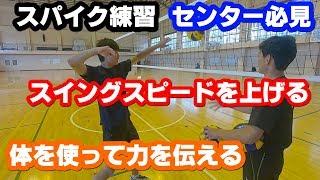 【バレーボール】スパイクのスイングスピードを上げる方法、体を使ってボールに重みを伝える センター必見これでクイックが打てる