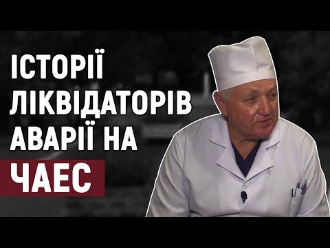 Суспільне. Тернопіль: Історія ліквідаторів аварії на ЧАЕС із Тернопільщини