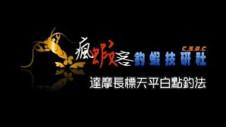 【瘋蝦客】釣蝦技研社(達摩長標天平白點釣法-預告)HD1080P