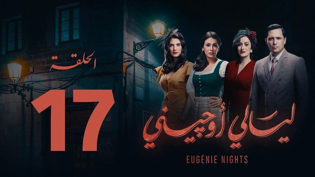 مسلسل ليالي أوجيني - الحلقة 17 السابعة عشرة كاملة | Layali Eugenie - Episode 17