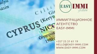 Разрешение на временное проживание на Кипре -  Пинк Слип(, 2016-03-14T20:59:13.000Z)