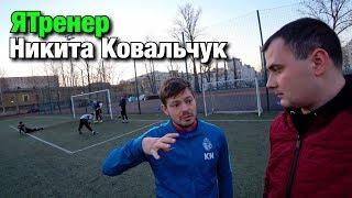 Тренер. КФ. Никита Ковальчук. Поездка в Санкт-Петербург