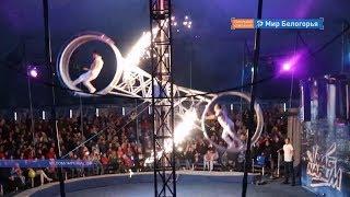 Цирковое шоу «Империал» в Белгороде