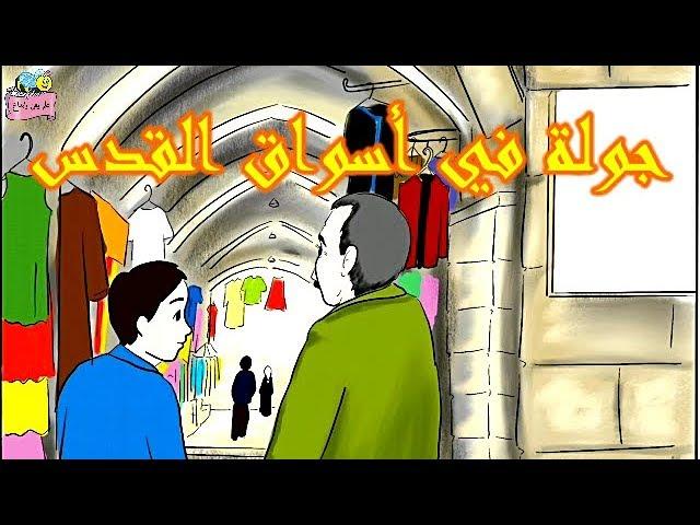 (جولة في أسواق القدس)(خذني إلى القدس العتيقة) الدرس الخامس للصف الرابع
