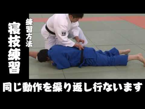 【寝技練習】柔道チャンネル 柔道の基礎知識