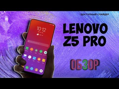 Обзор Lenovo Z5 Pro - Доступный слайдер без рамок