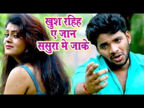 Bhojpuri का सबसे दर्द भरा गीत - Amit R Yadav - Khus Rahi Ha Jaan - Pyar Ke Wada - Bhojpuri Sad Songs