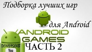 TOP - 10 Лучшие игры для Android Часть 2 (TOP - 10 Best Android Games Part 2)