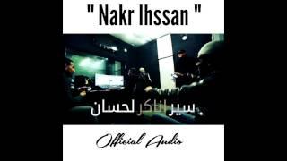 h kayne ft dj van nakar lahssane ناكر لحسان official audio