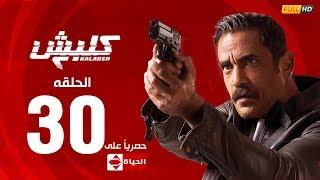 مسلسل كلبش | الجزء الثاني – الحلقة الثلاثون و الاخيرة | (Kalabash2 Series (EP30