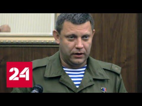В Донецке зачитали конституционный акт о создании Малороссии