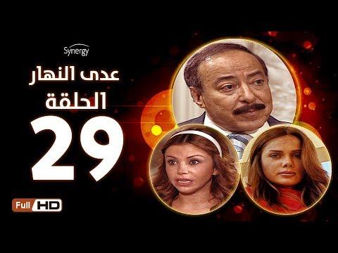 مسلسل عدى النهار -  الحلقة 29  التاسعة والعشرون -  بطولة صلاح السعدني و نيكول سابا و رزان مغربي thumbnail