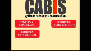 CABIS - деловая разведка и безопасность(Консалтинговое агентство деловой разведки и безопасности (CABIS) - это частное разведывательное агентство,..., 2014-02-27T11:20:43.000Z)