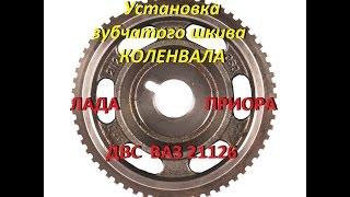 Как установить зубчатый шкив коленвала. ВАЗ 21126. the toothed pulley of the crankshaft.VAZ 21126