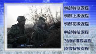 動画でわかる!陸上自衛隊富士学校