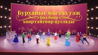 """Магтан дууны бүжиг 2019 """"Бурханыг магтах гэж бид баяр хөөртэйгөөр цугладаг"""" Энэтхэг бүжиг"""