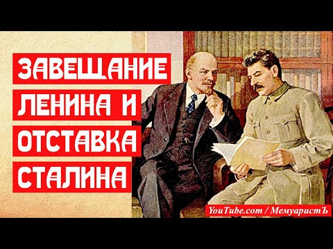 Завещание Ленина и отставка Сталина
