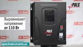 Обзор стабилизаторов напряжения Puls DWM от specinstrument.ua