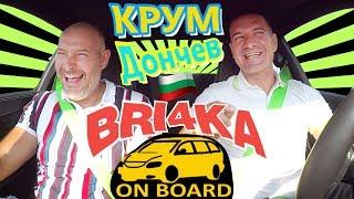 Bri4ka On Board Крум Дончев| EP8