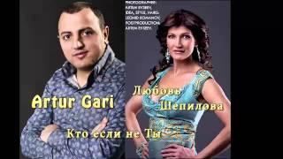 Кто,если не Ты!-Артур Гари и Любовь Шепилова(2015)