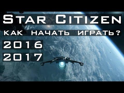 Star Citizen -- Как начать играть? Как зарегистрироваться? Как купить? Как скачать?