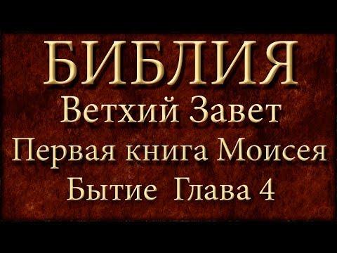 Библия Синодальный перевод на русском языке, читать онлайн