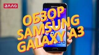 видео Где купить samsung-galaxy-a3-2016