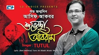 Shubheccha Obiram – Masud Tutul Video Download