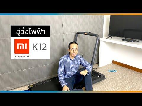 รีวิวลู่วิ่งไฟฟ้าลู่เดินไฟฟ้า Xiaomi KINGSMITH K12 อัจฉริยะพับได้ ขนาดเล็ก มีราวจับ สั่งงานผ่าน App
