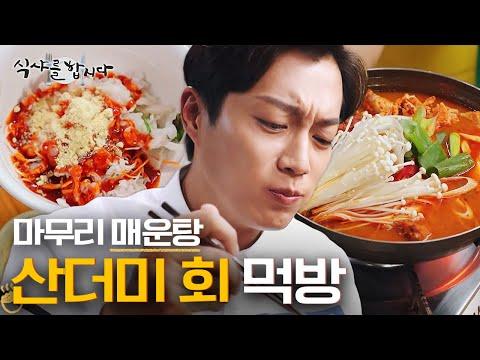 [티비냥] (ENG/SPA/IND) Yoon Doo Joon X Baek Jin Hee, Pile Of Raw Fish Mukbang #Let'sEat3 #Diggle