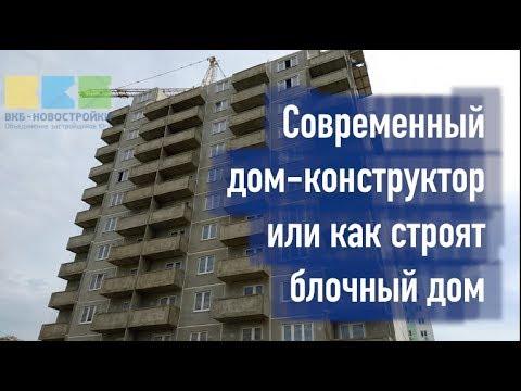 Современный дом-конструктор или как строят блочный дом | Эксперт в Недвижимости Андрей Артемов