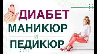Сахарный диабет Маникюр и педикюр какой можно при диабете Врач эндокринолог Ольга Павлова