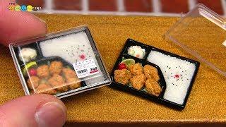 DIY Miniature Karaage Bento ミニチュア唐揚げ弁当作り Fake food