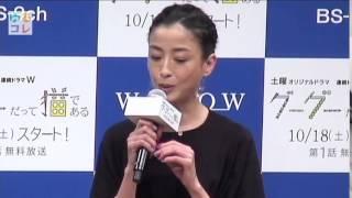 宮沢りえ、長塚圭史、犬童一心監督/『連続ドラマW グーグーだって猫で...