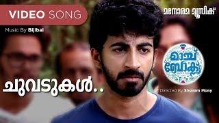 MatchBox | CHUVADUKAL Official Song | Bijibal | Rafeeq Ahmed | Sivaram Mony