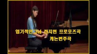 캐논변주곡_조지윈스턴
